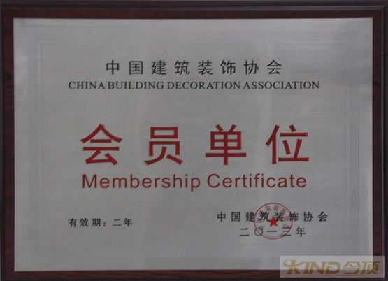 中国建筑装饰协会会员单位:嘉兴市今顶电器科技有限公司